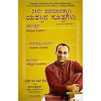 21 Ne Shatamanakkagi Yashassina Sutragalu (Kannada translation of Success Sutras for the 21st Century: A Trilogy of Wisdom on Kabir, Chanakya and Confucius