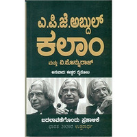 A Manifesto for Change (Kannada)