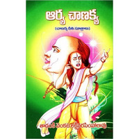 Arya Chanakya (Chank ...