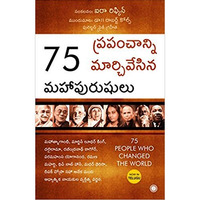 75 People Who Changed the World (Telugu)