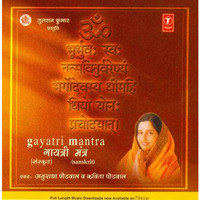 Gayatri Mantra by An ...