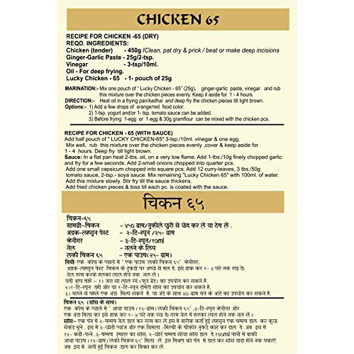 Lucky Chicken 65 Masala 2.6 oz (Pack of 5).