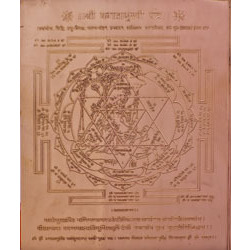 Shri Bagalamukhi Yantra (For Relief from Evil Powers and Removal of Fears)