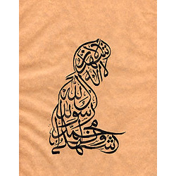 Prayer Offering (in Calligraphy)