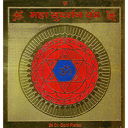 Maha Sudarshan Yantra (Yantra  for Protection from All Harm and Evil)