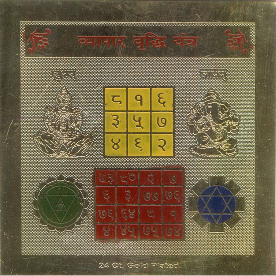 Vyapaar Vriddhi Yantra (Yantra for Increaseing  Business)