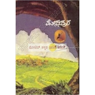 Meghapura: Collection of Children Poems
